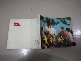 【9】文革电影连环画…《青松岭》1974年9月第一版第一次印刷