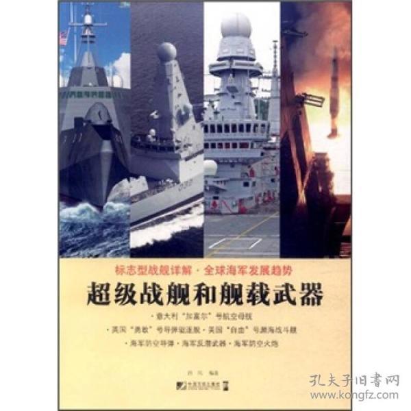 超级战舰和舰载武器