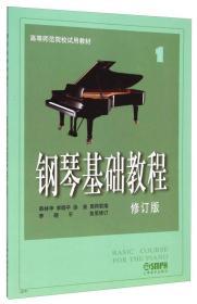 钢琴基础教程:钢琴基础教程1