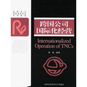 跨国公司国际化经营