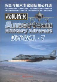 战机档案:美军战机7