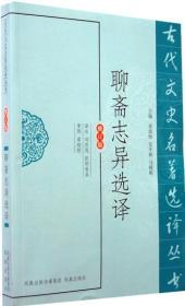 聊斋志异选译(修订版)