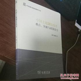 中国土地制度改革:难点、突破与政策组合