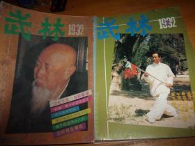 武林 1992年1一12全