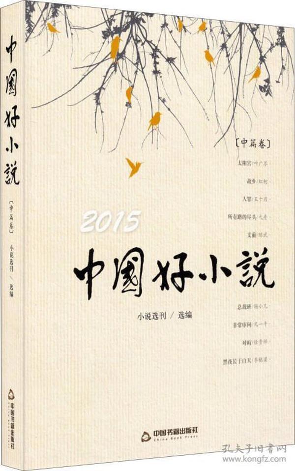 2015中国好小说(中篇卷)