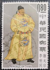 台专27  四皇图  唐皇李世民 信销   中品1枚有折痕(实拍如图)