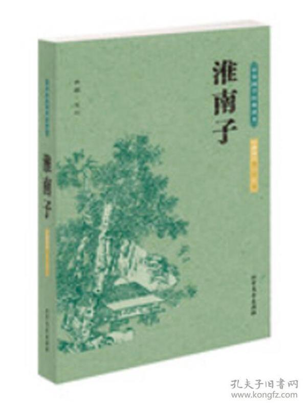 中华国学经典读本:淮南子