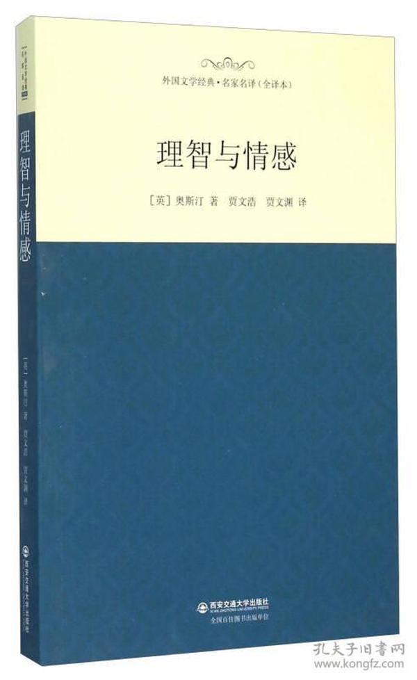外国文学经典·名家名译--理智与情感 全译本