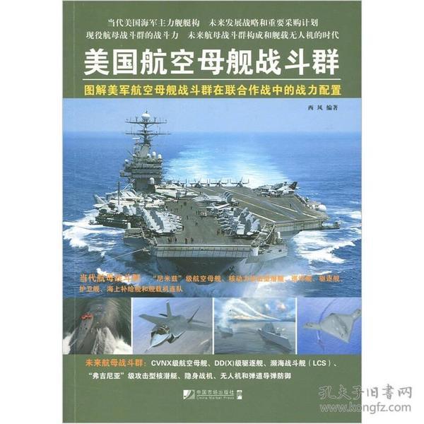 美国航空母舰战斗群