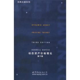动态资产价格理论(第3版)(英文版)