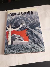 中国现代史地图集 1919--1949(精装本)