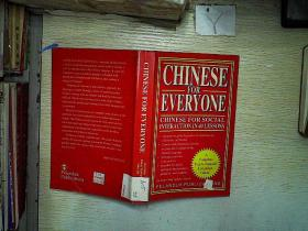 CHINESE FOR EVERYONE(01)