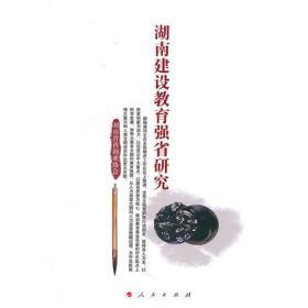 湖南建设教育强省研究报告
