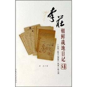 李庄朝鲜战地日记