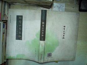 《悟雪山房琴谱》 (中)