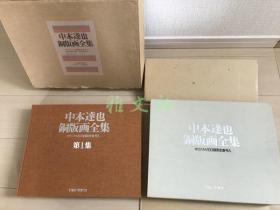 《铜版画全集》2册全,限定100部,中本达也海上雅臣,UNAC TOKYO,1974年【包邮】