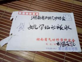 湖南省政协原副主席刘国安毛笔信札