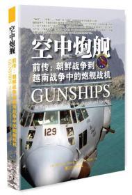 空中炮舰 前传:朝鲜战争到越南战争中的炮舰战机