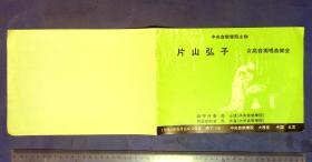 580012148   节目单  84年片山弘子女高音独唱