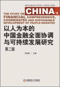 以人为本的中国金融全面协调与可持续发展研究