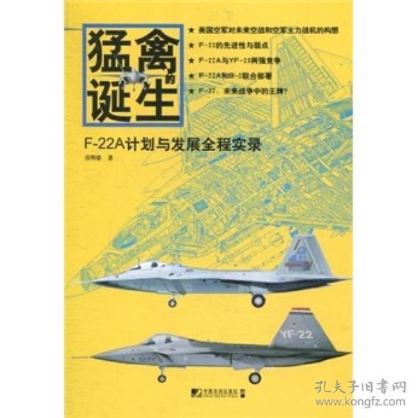 猛禽诞生----F-22A计划与发展全程实录