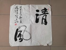 [3394  北京书法家杨耀萍书法   斗方