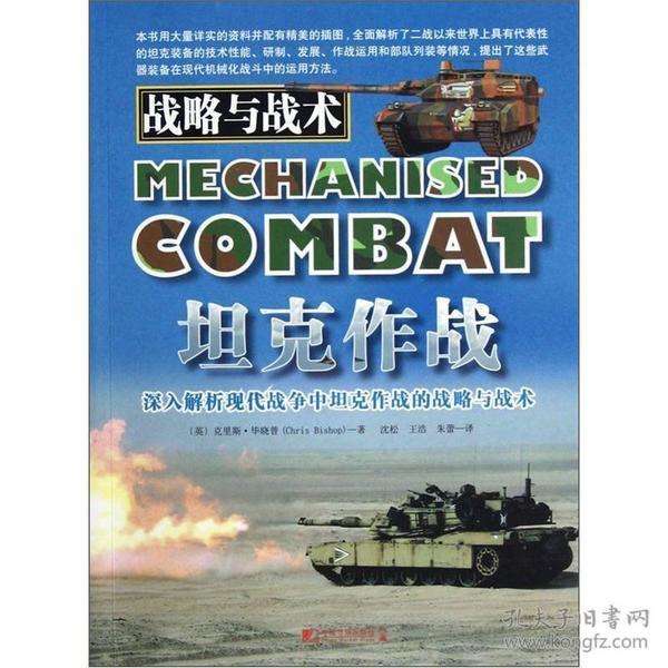 坦克作战:深入解析现代战争中坦克作战的战略与技术
