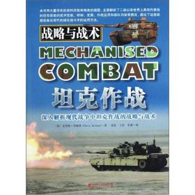 战略与战术:坦克作战深入解析现代战争中坦克作战的战略与战术