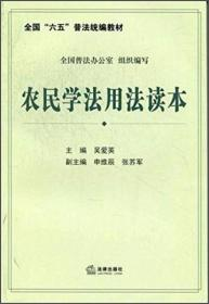 """全国""""六五""""普法统编教材:农民学法用法读本"""