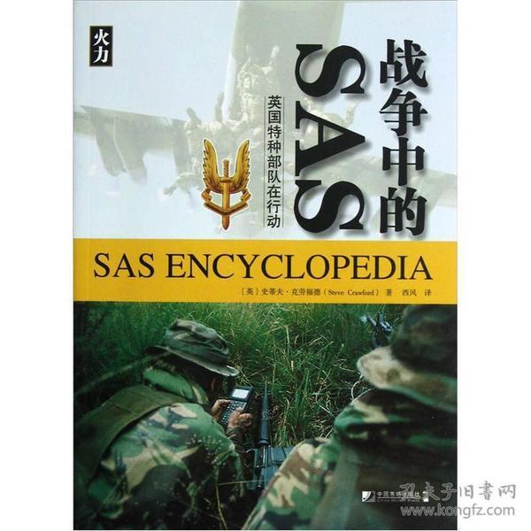战争中的SAS:英国特种部队在行动