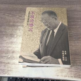不灭的灯火:吴勇长老回忆录  上中下