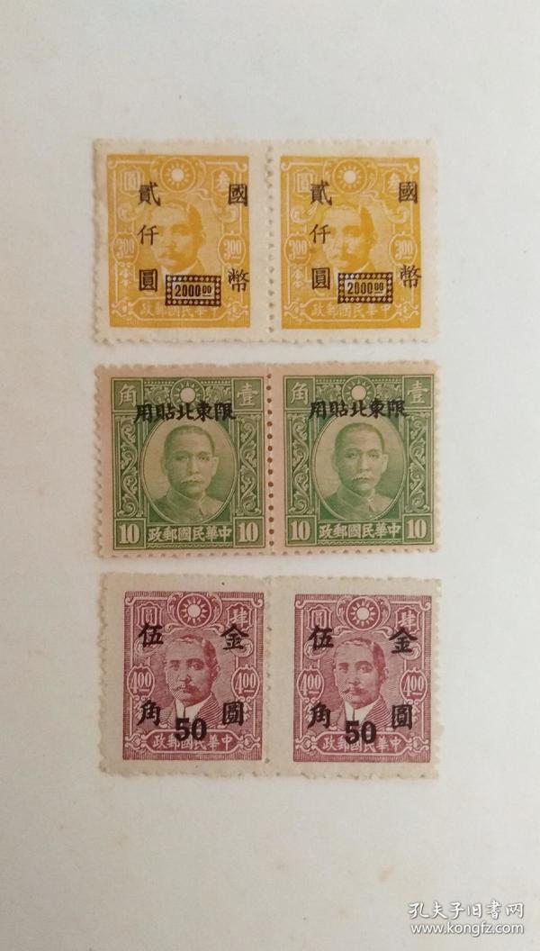 民国加盖邮票组