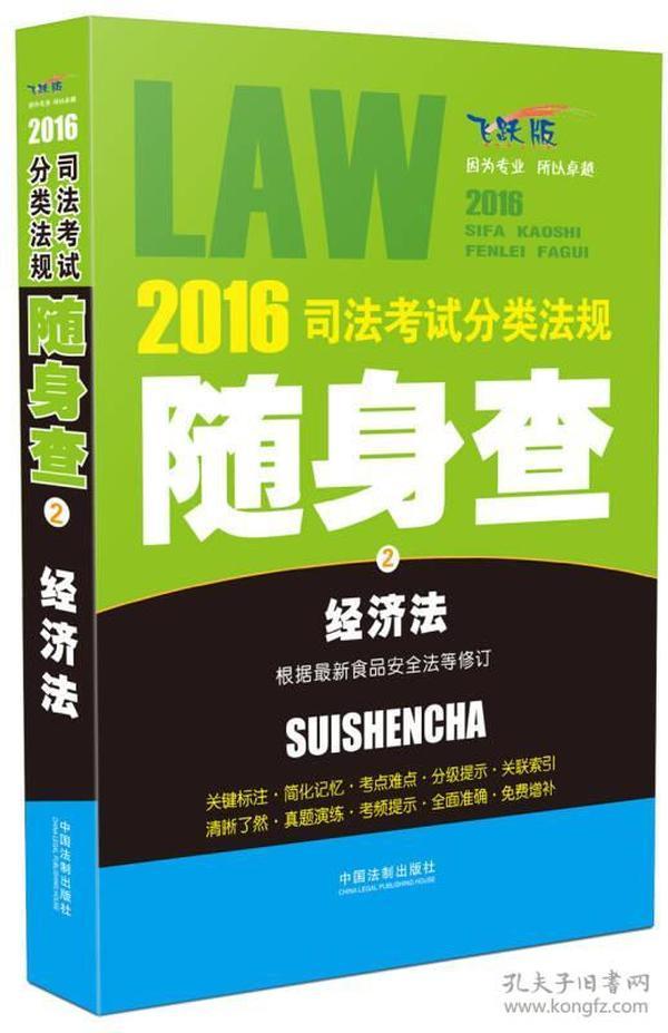 9787509367483经济法-2016司法考试分类法规随身查-2-飞跃版