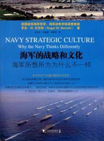 海军的战略和文化   海军所想所为为什么不一样