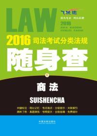 9787509367520商法-2016司法考试分类法规随身查-6-飞跃版