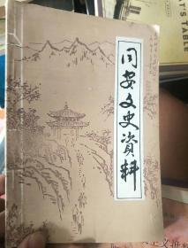 同安文史资料(第九辑).
