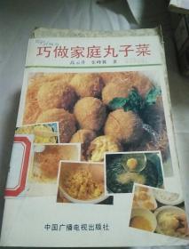 巧做家庭丸子菜
