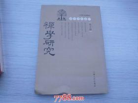 禅学学术丛刊:禅学研究(第10辑)(繁体竖排版)