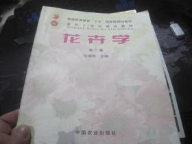 花卉学(第二版)