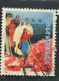 编号92亚非拉乒乓球邀请赛信销邮票