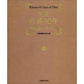 见证西藏60年(画册)(汉英对照)