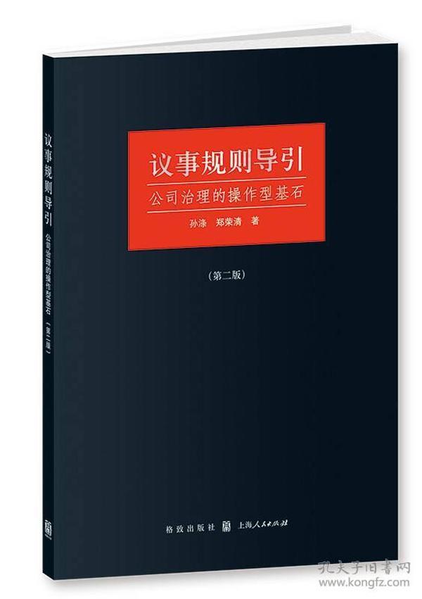 议事规则导引 公司治理的操作型基石(第二版)