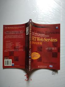 NET Web Services:架构与实现——高级.NET开发系列