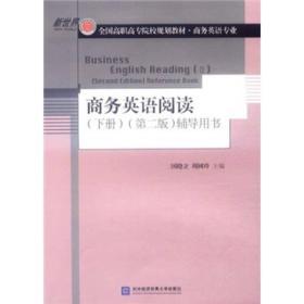 全國高職高專院校規劃教材·商務英語專業:商務英語閱讀(下)(第2版)輔導用書