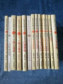 张爱玲典藏全集 14册 2003年 一版一印  哈尔滨 正版