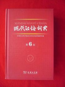 [现代汉浯词典]第6版