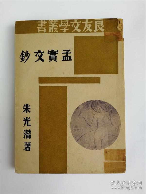 孟实文钞     朱光潜著     1940年初版
