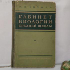 1956年版  俄文原版      中学生物学教学实验室