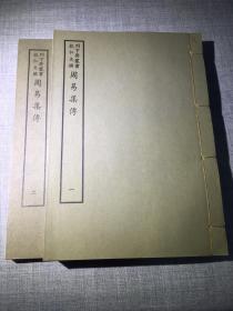 《周易集传》两册全 艺文印书馆印行影印
