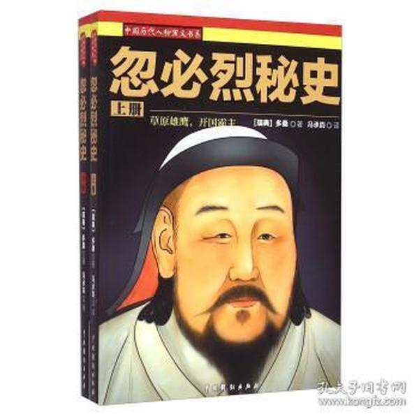 中国历代人物演义书系:忽必烈秘史套装上下册